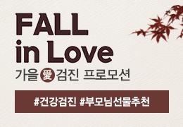 Fall in Love 가을愛 검진 프로모션